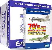 70年代ジェット機コレクション (1BOX)
