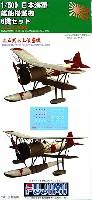 フジミ1/500 デティールアップパーツシリーズ日本海軍艦船搭載機 6機セット (95式水上偵察機)