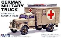 フジミ1/72 ミリタリーシリーズドイツ 軍用 3tトラック 箱型救護車仕様 (砂漠塗装)