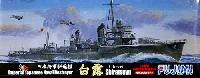 フジミ1/700 特シリーズ日本海軍駆逐艦 白露 (白露型前期型武装強化時) (白露・春雨 2隻セット)