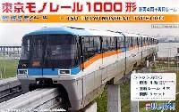 フジミストラクチャー シリーズ東京モノレール 1000形 (車両4両+専用レール)