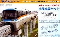 フジミストラクチャー シリーズ東京モノレール 中間車両セット