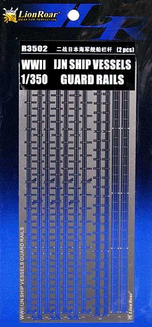 WW2 日本海軍 艦船用 手すりエッチング(ライオンロア1/350 艦船用エッチングパーツNo.R3502)商品画像