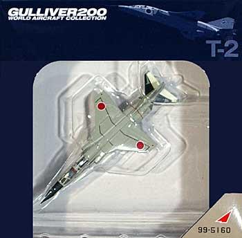 三菱 T-2 後期型 松島基地 第4航空団 第22飛行隊 (99-5160)完成品(ワールド・エアクラフト・コレクション1/200スケール ダイキャストモデルシリーズNo.22088)商品画像