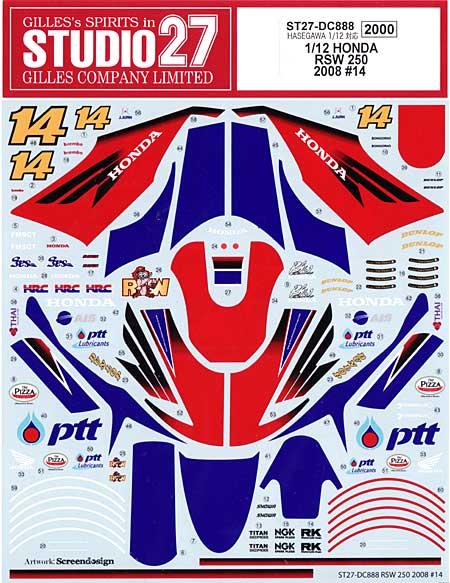 ホンダ RSW 250 2008 #14デカール(スタジオ27バイク オリジナルデカールNo.DC888)商品画像