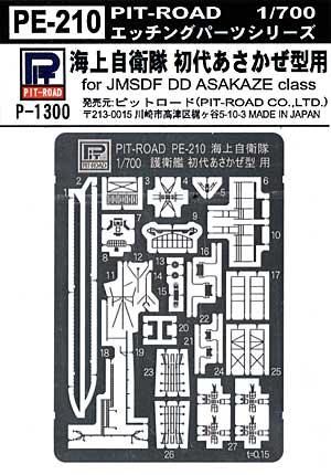 海上自衛隊 護衛艦 初代 あさかぜ用 エッチングパーツエッチング(ピットロード1/700 エッチングパーツシリーズNo.PE-210)商品画像