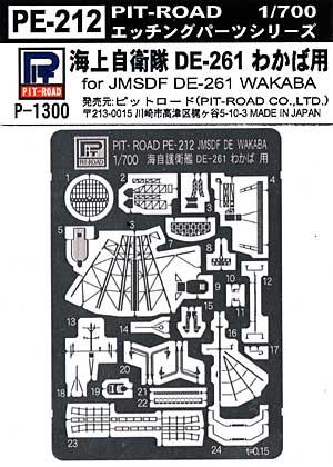 海上自衛隊 護衛艦 DD-261 わかば用 エッチングパーツエッチング(ピットロード1/700 エッチングパーツシリーズNo.PE-212)商品画像