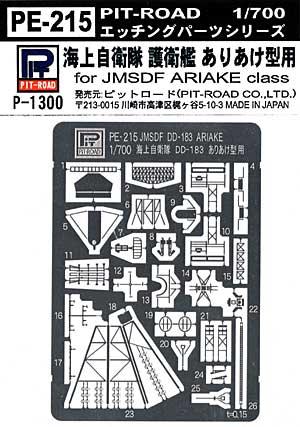 海上自衛隊 護衛艦 ありあけ型用 エッチングパーツエッチング(ピットロード1/700 エッチングパーツシリーズNo.PE-215)商品画像