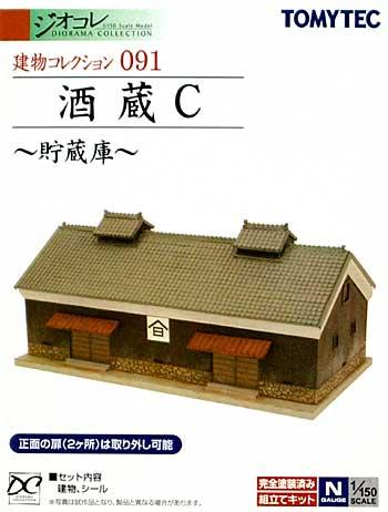 酒蔵 C -貯蔵庫-プラモデル(トミーテック建物コレクション (ジオコレ)No.091)商品画像