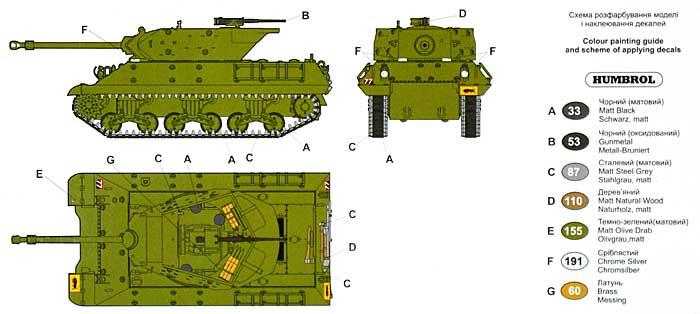 イギリス アキリーズ 76.2mm 駆逐戦車 2C型プラモデル(ユニモデル1/72 AFVキットNo.205)商品画像_1