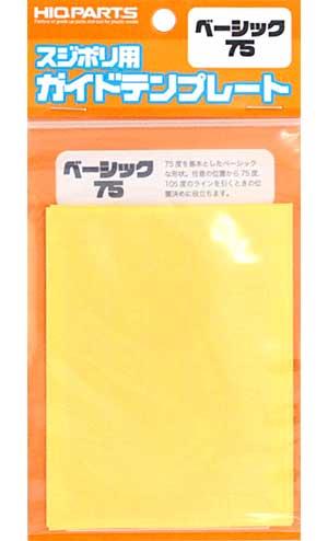 スジボリ用 ガイドテンプレート ベーシック 75 (3枚入り)粘着テープ(HIQパーツスジボリ・工作No.CGT-BCS75)商品画像