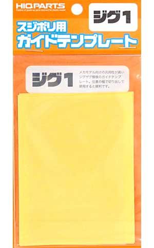 スジボリ用 ガイドテンプレート ジグ 1 (3枚入り)粘着テープ(HIQパーツスジボリ・工作No.CGT-ZIG1)商品画像