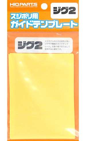 スジボリ用 ガイドテンプレート ジグ 2 (3枚入り)粘着テープ(HIQパーツスジボリ・工作No.CGT-ZIG2)商品画像