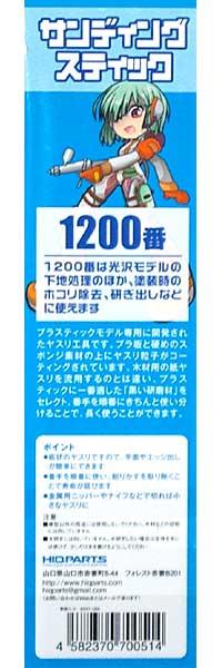 サンディングスティック 1200番 (2本入)ヤスリ(HIQパーツヤスリツールNo.SDST-1200)商品画像