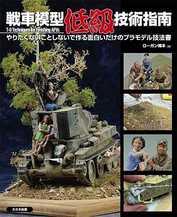 戦車模型低級技術指南 - やりたくないことしないで作る 面白いだけのプラモデル技法書本(大日本絵画戦車関連書籍No.23057-5)商品画像