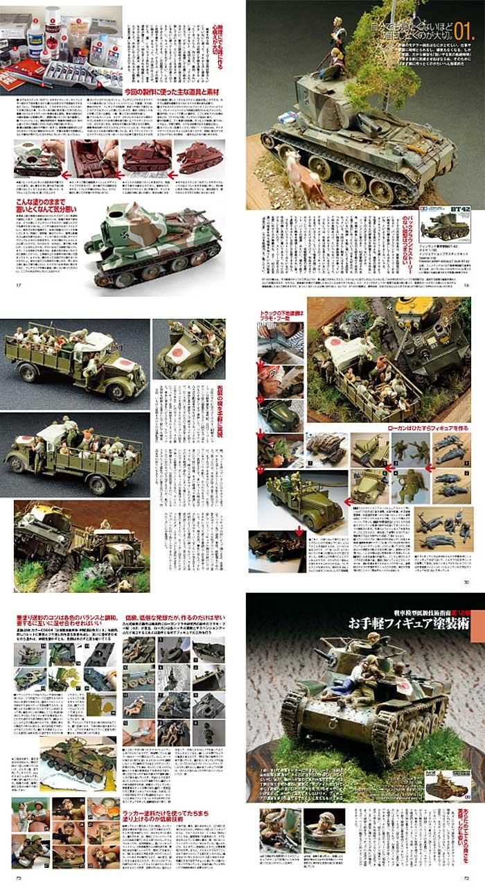 戦車模型低級技術指南 - やりたくないことしないで作る 面白いだけのプラモデル技法書本(大日本絵画戦車関連書籍No.23057-5)商品画像_3