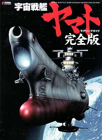 宇宙戦艦ヤマトモデリングガイド 完全版本(アスキー・メディアワークス電撃HOBBY BOOKSNo.870510-3)商品画像