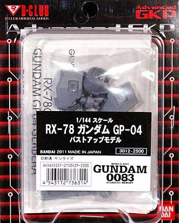 RX-78 ガンダム GP-04 バストアップモデルレジン(Bクラブ1/144 レジンキャストキットNo.3012)商品画像
