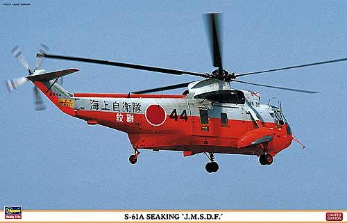 S-61A シーキング 海上自衛隊プラモデル(ハセガワ1/48 飛行機 限定生産No.09959)商品画像