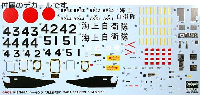 S-61A シーキング 海上自衛隊プラモデル(ハセガワ1/48 飛行機 限定生産No.09959)商品画像_1