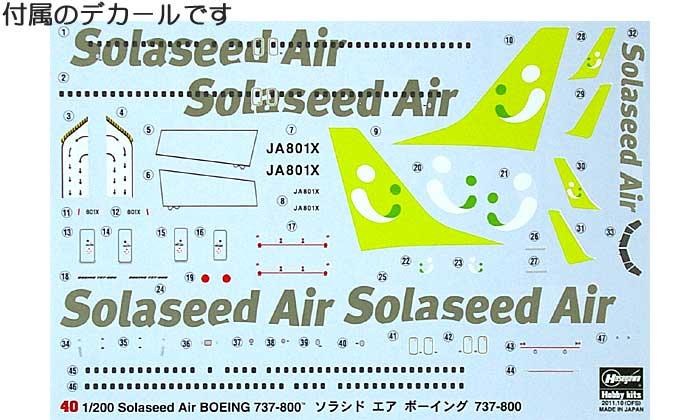 ソラシド エア ボーイング 737-800プラモデル(ハセガワ1/200 飛行機シリーズNo.040)商品画像_1