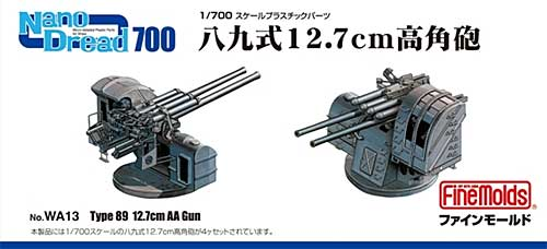 八九式 12.7cm 高角砲プラモデル(ファインモールド1/700 ナノ・ドレッド シリーズNo.WA013)商品画像