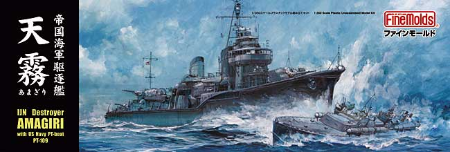 帝国海軍 駆逐艦 天霧プラモデル(ファインモールド1/350 艦船シリーズNo.FW002)商品画像