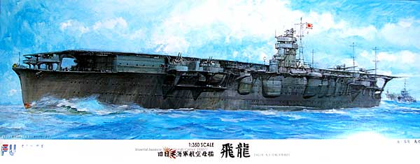 旧日本海軍 航空母艦 飛龍 1941年 太平洋戦闘開戦時プラモデル(フジミ1/350 艦船モデルNo.600086)商品画像