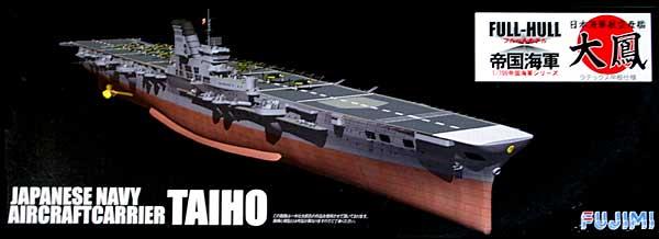 日本海軍 航空母艦 大鳳 ラテックス甲板仕様 (フルハルモデル)プラモデル(フジミ1/700 帝国海軍シリーズNo.018)商品画像