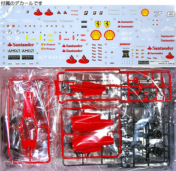 フェラーリ F10 日本GPプラモデル(フジミ1/20 GPシリーズNo.GP032)商品画像_1