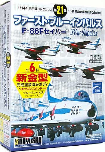 ファーストブルーインパルス F-86F セイバープラモデル(童友社1/144 現用機コレクションNo.021)商品画像