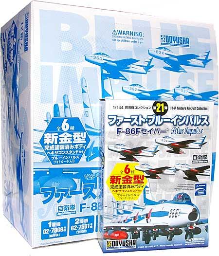 ファーストブルーインパルス F-86F セイバー (1BOX)プラモデル(童友社1/144 現用機コレクションNo.021B)商品画像