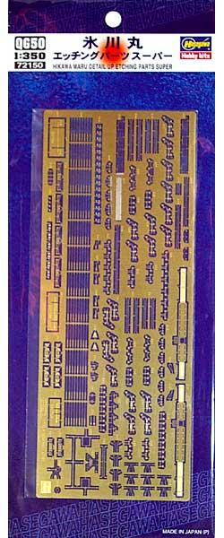 氷川丸 エッチングパーツ スーパーエッチング(ハセガワ1/350 QG帯シリーズNo.QG050)商品画像
