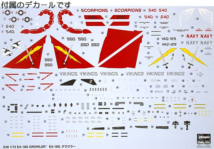 EA-18G グラウラープラモデル(ハセガワ1/72 飛行機 EシリーズNo.E038)商品画像_1
