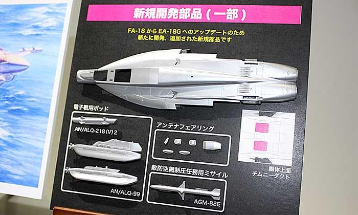 EA-18G グラウラープラモデル(ハセガワ1/72 飛行機 EシリーズNo.E038)商品画像_2