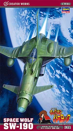 スペースウルフ SW-190プラモデル(ハセガワクリエイター ワークス シリーズNo.CW001)商品画像