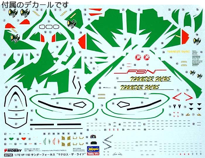 VF-11D サンダーフォーカス マクロス・ザ・ライドプラモデル(ハセガワ1/72 マクロスシリーズNo.65795)商品画像_1