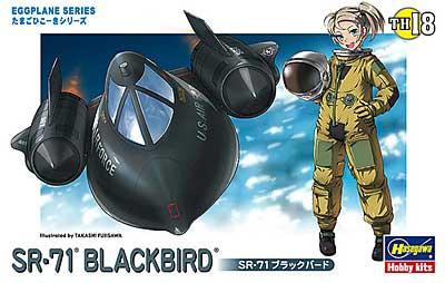 SR-71 ブラックバードプラモデル(ハセガワたまごひこーき シリーズNo.TH018)商品画像