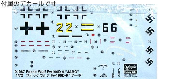 フォッケウルフ Fw190D-9 ヤーボプラモデル(ハセガワ1/72 飛行機 限定生産No.01967)商品画像_1