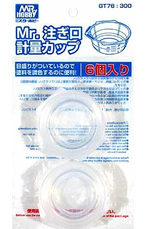 Mr.注ぎ口 軽量カップ (6個入)ツール(GSIクレオスGツールNo.GT076)商品画像