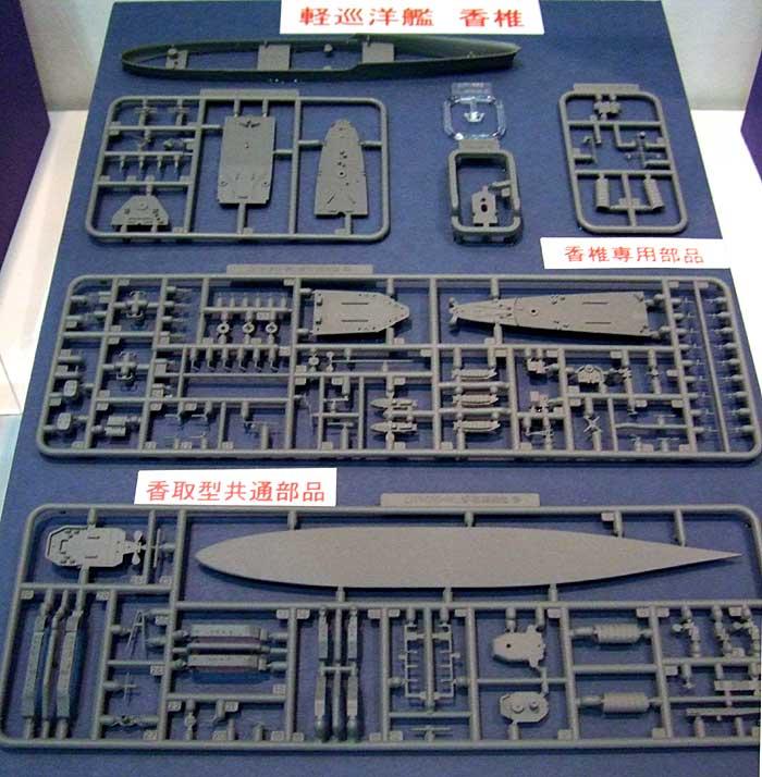 軽巡洋艦 香椎プラモデル(アオシマ1/700 ウォーターラインシリーズNo.356)商品画像_2