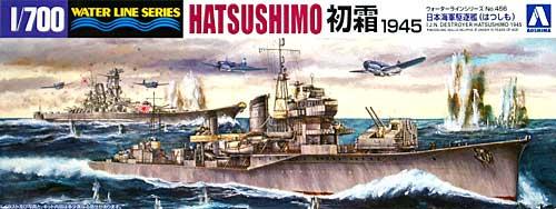 日本海軍 駆逐艦 初霜 1945プラモデル(アオシマ1/700 ウォーターラインシリーズNo.456)商品画像
