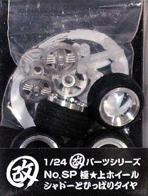 極★上ホイール シャドーとひっぱりタイヤメタル(アオシマ1/24 旧車 改 パーツNo.001585)商品画像