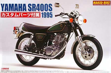 ヤマハ SR400S 1995 カスタムパーツ付きプラモデル(アオシマ1/12 ネイキッドバイクNo.038)商品画像