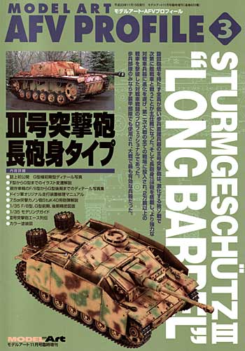 3号突撃砲 長砲身タイプ本(モデルアートモデルアート AFV プロフィールNo.003)商品画像