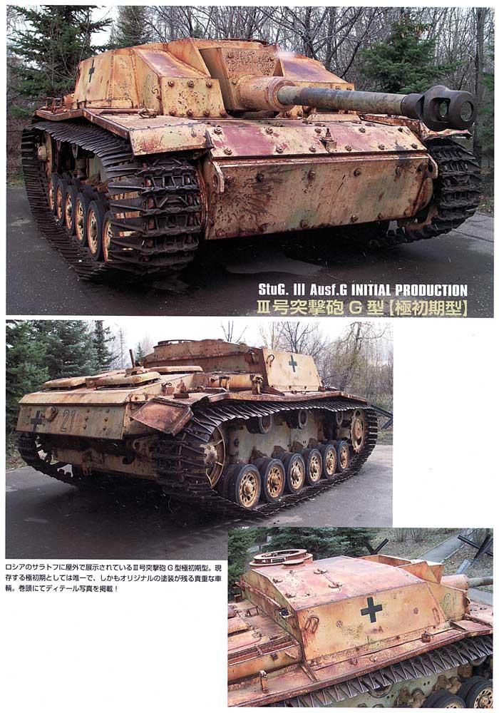 3号突撃砲 長砲身タイプ本(モデルアートモデルアート AFV プロフィールNo.003)商品画像_2