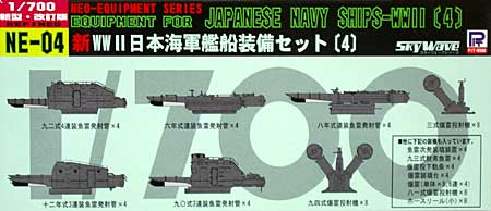 新WW2 日本海軍艦船装備セット (4)プラモデル(ピットロードスカイウェーブ NE シリーズNo.NE004)商品画像