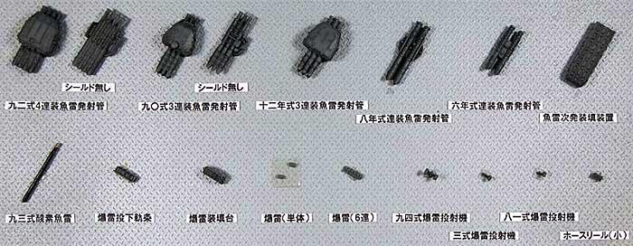 新WW2 日本海軍艦船装備セット (4)プラモデル(ピットロードスカイウェーブ NE シリーズNo.NE004)商品画像_2