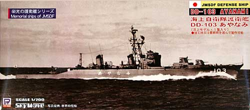 海上自衛隊 護衛艦 DD-103 あやなみプラモデル(ピットロード1/700 スカイウェーブ J シリーズNo.J-050)商品画像