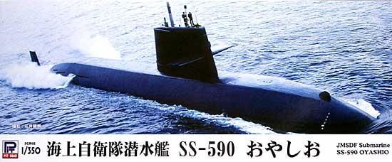 海上自衛隊 潜水艦 SS-590 おやしおプラモデル(ピットロード1/350 スカイウェーブ JB シリーズNo.JB009)商品画像